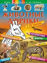 Животные Африки (+ 30 наклеек)