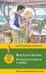 Рассказы и повести о любви = Best Love Stories. Метод комментированного чтения