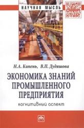 Экономика знаний промышленного предприятия: когнитивный аспект. Монография