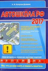 Автошкола 2017 (с последними изменениями): учебно-методическое пособие для подготовки водителей