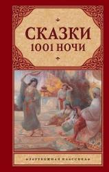 Сказки 1001 ночи