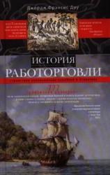 История работорговли. Странствия невольничьих кораблей в Атлантике