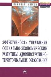 Эффективность управления социально-экономическим развитием административно-территориальных образований: Монография