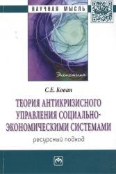 Теория антикризисного управления социально-экономическими системами (ресурсный подход). Мнография