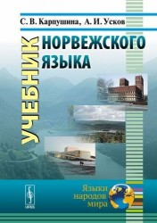 Учебник норвежского языка. 8-е издание