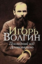 Последний год Достоевского