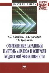 Современные парадигмы и методы анализа и контроля бюджетной эффективности. Монография