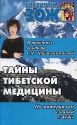 Тайны тибетской медицины в практике доктора С. Г. Чойжинимаевой