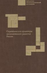 Стратегические ориентиры экономического развития России