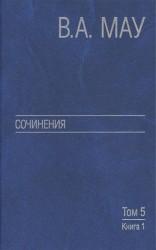 В.А. Мау. Сочинения в шести томах. Том 5. Экономическая история и экономическая политика. Статьи. Книга 1