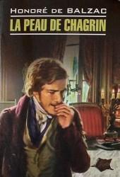 Шагреневая кожа= La peau de chagrin : книга для чтения на французском языке