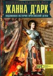 Жанна д`Арк. Подлинная история Орлеанской девы