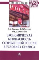 Экономическая безопасность современной России в условиях кризиса. Монография