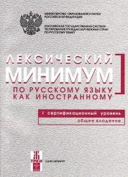Лексический минимум по русскому языку как иностранному. Первый сертификационный уровень. Общее владение / 7-е изд.