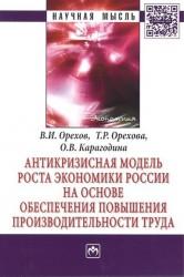 Антикризисная модель роста экономики России на основе обеспечения повышения производительности труда: Монография
