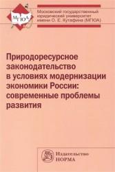 Природоресурсное законодательство в условиях модернизации экономики России. Современные проблемы развития