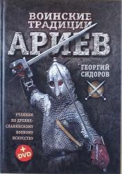 Воинские традиции ариев. Учебник по древне-славянскому боевому искусству (+DVD)