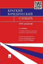 Краткий юридический словарь / 2-е изд., перераб. и доп.