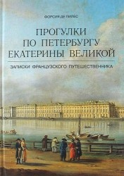 Прогулки по Петербургу Екатерины Великой. Записки французского путешественника