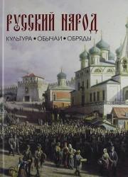 Русский народ. Культура, обычаи, обряды.