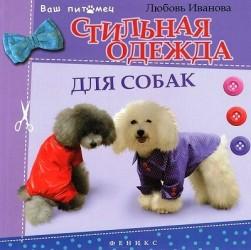 Стильная одежда для собак : комбинезоны, жилеты, платья, курточки и шапки