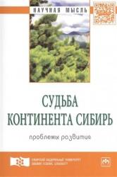 Судьба континента Сибирь. Проблемы развития. Экспертный дискурс