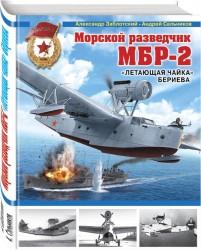 """Морской разведчик МБР-2. """"Летающая чайка"""" Бериева"""