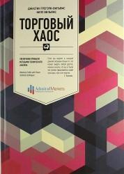 Торговый хаос: Увеличение прибыли методами технического анализа / 3-е изд.