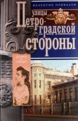 Улицы Петроградской стороны. Дома и люди.