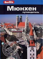 Мюнхен. Путеводитель