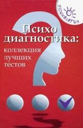 Психодиагностика: коллекция лучших тестов / 9-е изд.