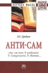 """Анти-СаМ: что """"не так"""" в учебниках П. Самуэльсона, Н. Мэнкью… : Монография"""