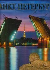 Санкт-Петербург 528 страниц (в коробе) русский язык