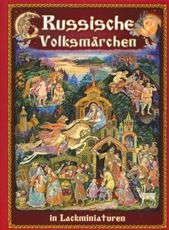 Русские народные сказки в отражении лаковых миниатюр на немецком языке
