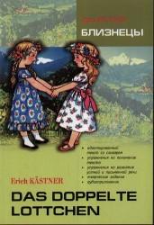 Близнецы. Книга для чтения на немецком языке
