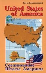 United States of America / Соединенные Штаты Америки