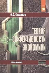 Теория эффективности экономики: Монография. 2-е издание, исправленное
