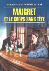 Мегрэ и тело без головы : Книга для чтения на французском языке.