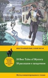 10 рассказов о загадочном = 10 Best Tales of Mystery: метод комментированного чтения