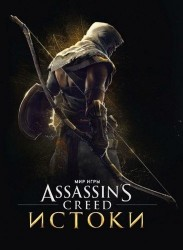 Мир игры Assassin's Creed. Истоки