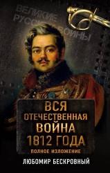 Вся Отечественная война 1812 года. Полное изложение