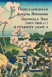 Повседневная жизнь Японии периода Эдо (1603-1868 годы) в гравюре укиё-э