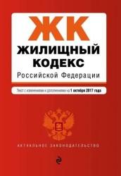 Жилищный кодекс Российской Федерации : текст с изменениями и дополнениями на 1 октября 2017 года