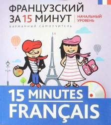 Французский за 15 минут. Начальный уровень / 15 minutes francais (+ CD)