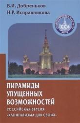 """Пирамиды упущенных возможностей. Российская версия """"капитализма для своих"""""""
