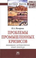 Проблемы промышленных кризисов (экономико-исторический опыт анализа). Монография