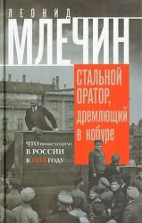 Стальной оратор, дремлющий в кобуре. Что происходило в России в 1917 году