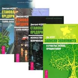 Записки экономиста. Становление предпринимателя I-III (комплект из 4 книг)