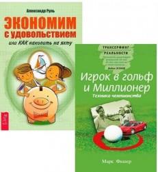 Игрок в гольф и миллионер. Экономим с удовольствием (комплект из 2 книг)