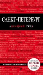 Санкт-Петербург. Путеводитель с детальной картой Санкт-Петербурга внутри